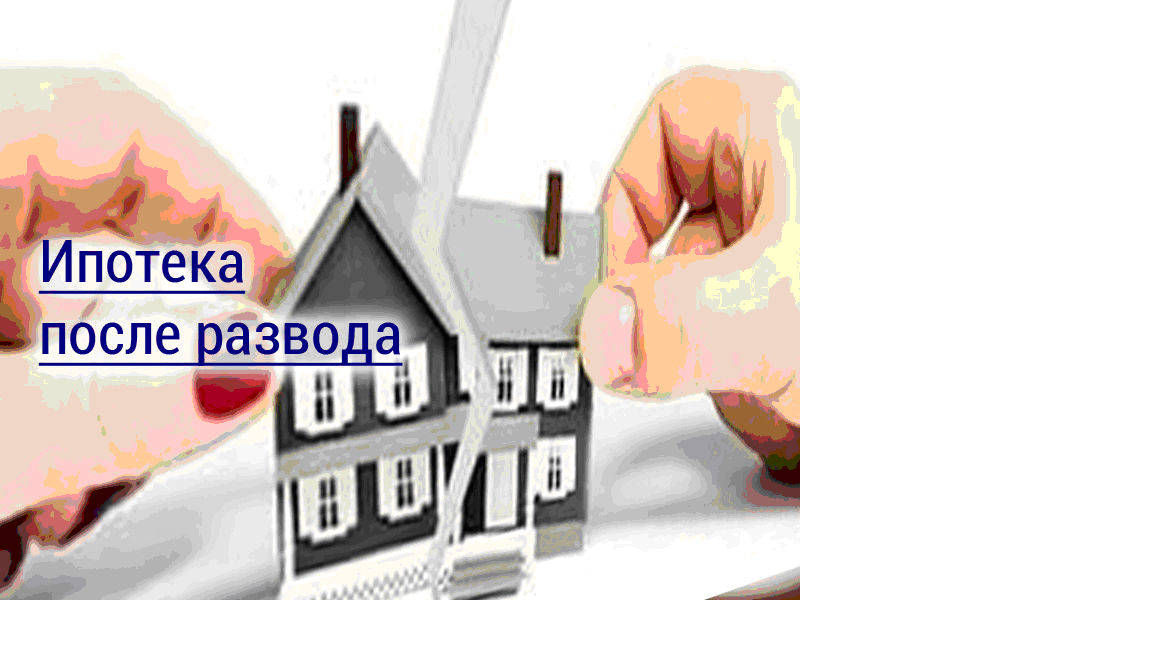 взять ипотеку после развода